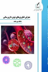 معرفی فناوری های نوین دارورسانی