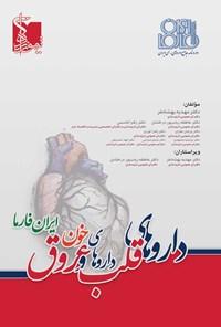 دارونامه جامع رسمی داروهای ایران، ایران فارما؛ داروهای قلب و عروق و داروهای خون
