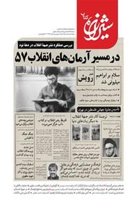 مجله شیرازه کتاب ـ شماره ۵۰ و ۵۱ ـ بهمن و اسفند ۱۳۹۹
