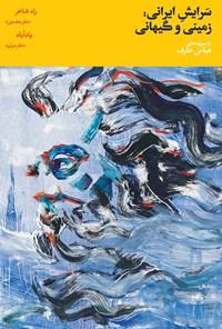 سرایش ایرانی، زمینی و گیهانی؛ جلد اول