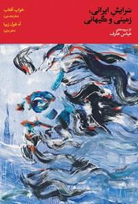 سرایش ایرانی، زمینی و گیهانی؛ جلد دوم