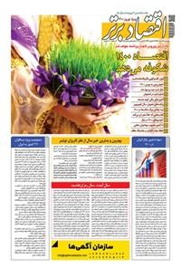 روزنامه اقتصاد برتر ـ شماره ٩١۵ ـ ٢٧ اسفند ٩٩