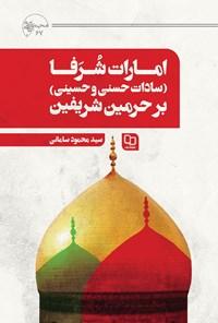 امارات شرفا (سادات حسنی و حسینی) بر حرمین شریفین