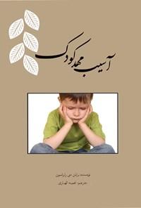 آسیب مهد کودک