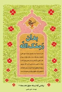 بدان رحمک الله؛ برداشتی آزاد از رساله حقوق امام سجاد (ع)