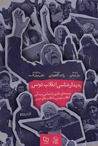 پدیدارشناسی انقلاب تونس