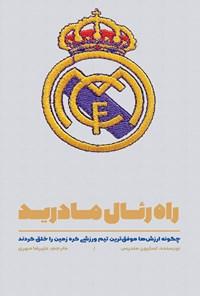 راه رئال مادرید