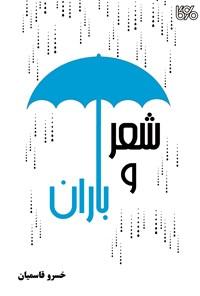 شعر و باران