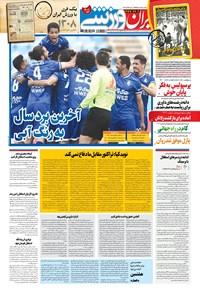 ایران ورزشی - ۱۳۹۹ پنج شنبه ۲۸ اسفند
