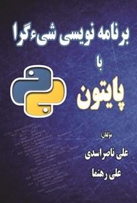 برنامه نویسی شیءگرا با پایتون