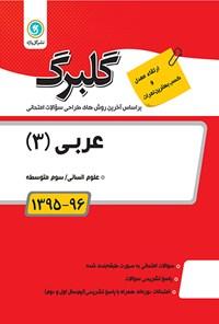 عربی سوم متوسطه (نمونه سوالات امتحانی)