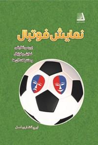 نمایش فوتبال