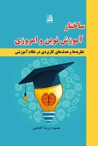 ساختار آموزش نوین و امروزی ایران