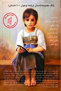 بانک مجموعه داستان ترجمه نوجوان (۱۰۰ داستان)