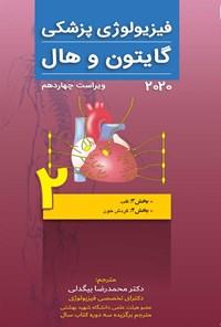 فیزیولوژی پزشکی گایتون و هال، ویرایش چهاردهم 2021؛ جلد دوم