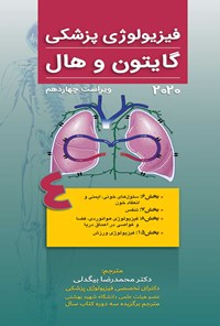 فیزیولوژی پزشکی گایتون و هال، ویرایش چهاردهم 2021؛ جلد چهارم