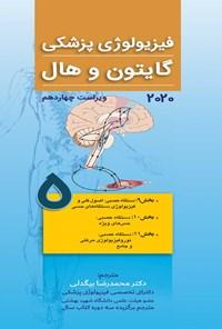 فیزیولوژی پزشکی گایتون و هال، ویرایش چهاردهم 2021؛ جلد پنجم