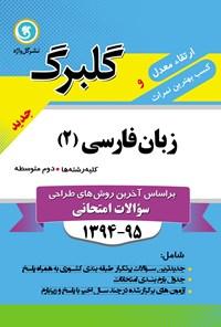 زبان فارسی (۲) دوم متوسطه کلیه رشتهها (نمونه سوالات امتحانی)