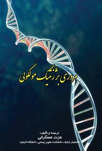 مروری بر ژنتیک مولکولی