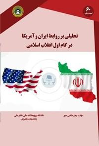 تحلیلی بر روابط ایران و آمریکا در گام اول انقلاب اسلامی