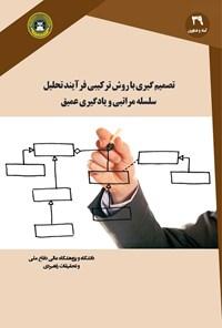 تصمیم گیری با روش ترکیبی فرآیند تحلیل سلسله مراتبی و یادگیری عمیق