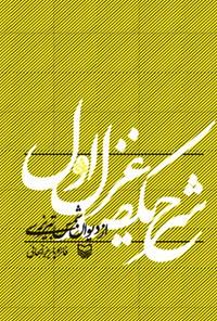 شرح یکصد غزل اول از دیوان شمس تبریزی