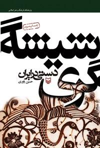شیشه گری دستی در ایران
