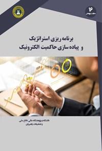 برنامه ریزی استراتژیک و پیاده سازی حاکمیت الکترونیک