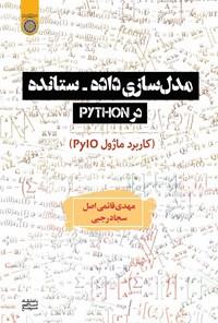 مدل سازی داده - ستانده در python