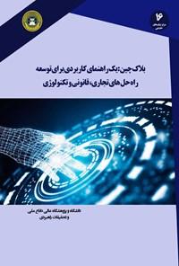 بلاکچین؛ یک راهنمای کاربردی برای توسعه راه حل های تجاری، قانونی و تکنولوژیکی