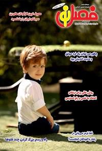 مجله فصل نو ـ شماره ۲۲۸ ـ نیمه دوم فروردین ۱۴۰۰
