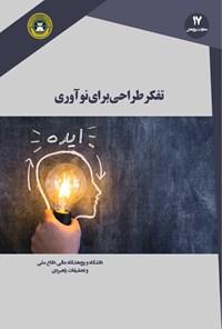 تفکر طراحی برای نوآوری