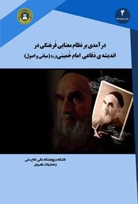 درآمدی بر نظام معنایی فرهنگی در اندیشه دفاعی امام خمینی (ره) (مبانی و اصول)