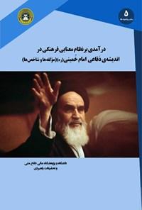 درآمدی بر نظام معنایی فرهنگی در اندیشه دفاعی امام خمینی (ره) (مولفه ها و شاخص ها)