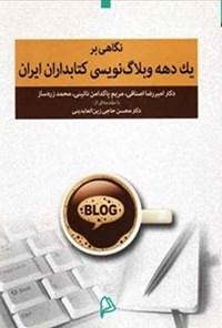 نگاهی بر یک دهه وبلاگ نویسی کتابداران ایران