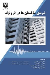 ضربه ساختمان ها در اثر زلزله