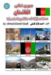 جمهوری اسلامی افغانستان