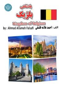 پادشاهی بلژیک