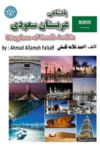 پادشاهی عربستان سعودی