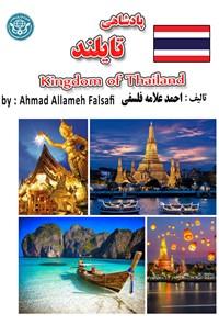 پادشاهی تایلند