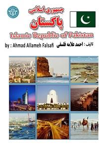 جمهوری اسلامی پاکستان