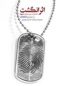 اثر انگشت؛ خاطرات و وصایای شهدا در موضوع انتخابات