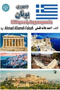 جمهوری یونان