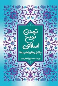 تمدن نوین اسلامی؛ چالش ها و راهبردها