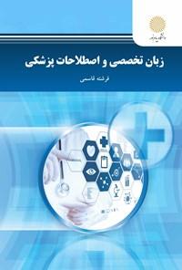 زبان تخصصی و اصطلاحات پزشکی