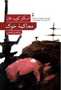 محاکمه خوک