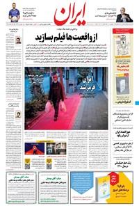 ایران - ۱۹ فروردین ۱۴۰۰