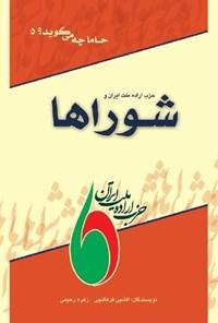 حزب اراده ملت ایران و شوراها