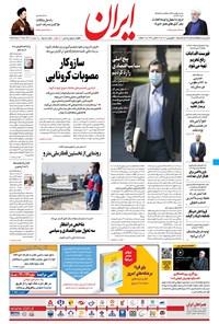 ایران - ۲۱ فروردین ۱۴۰۰