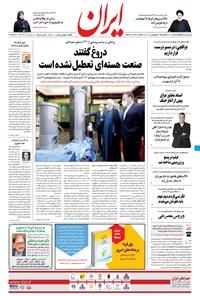 ایران - ۲۲ فروردین ۱۴۰۰